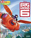 BIG HERO 6 ベイマックス (英語で楽しもう ディズニーストーリー)