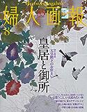 婦人画報 2020年8月号 (2020-07-01) [雑誌]