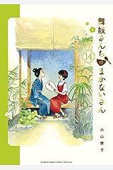 舞妓さんちのまかないさん(14) (少年サンデーコミックス) Kindle版