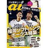 プロ野球ai(アイ)2021年4月号