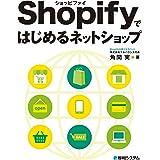 Shopifyではじめるネットショップ