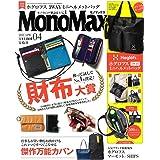 MonoMax(モノマックス) 2021年 4月号