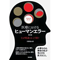 医療におけるヒューマンエラー 第2版: なぜ間違える どう防ぐ
