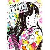 きまじめ姫と文房具王子(4) (ビッグコミックス)