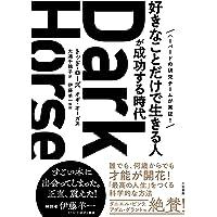 Dark Horse 「好きなことだけで生きる人」が成功する時代 (単行本)