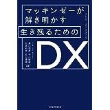 マッキンゼーが解き明かす 生き残るためのDX (日本経済新聞出版)