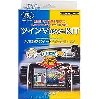 データシステム(Datasystem)ツインView-KIT RCS081N