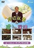 渡辺篤史の建もの探訪 秘蔵版 第4巻・食べて楽しむ~キッチン中心の家~ [DVD]