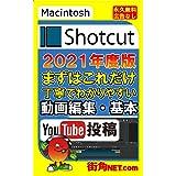 Macintosh・Shotcut2021年度版まずはこれだけ丁寧でわかりやすい動画編集・基本