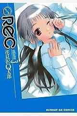 REC(3) (サンデーGXコミックス) Kindle版