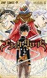 ブラッククローバー 2 (ジャンプコミックス)