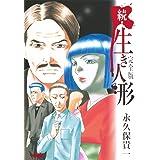 続・生き人形 完全版 (ホーム社漫画文庫)