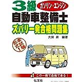 3級ガソリン・エンジン自動車整備士 ズバリ一発合格問題集 (国家・資格シリーズ 215)