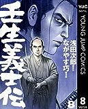 壬生義士伝 8 (ヤングジャンプコミックスDIGITAL)