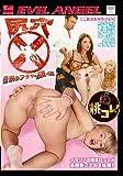 尻穴X ~伝説のアナル破壊~ [DVD]