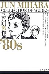三原順傑作選 '80S (白泉社文庫) Kindle版