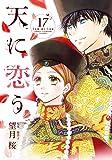 天に恋う 17 (ネクストFコミックス)