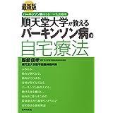 最新版 順天堂大学が教えるパーキンソン病の自宅療法