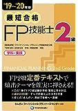 '19~'20年版 最短合格 2級FP技能士