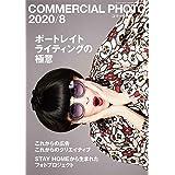 COMMERCIAL PHOTO (コマーシャル・フォト) 2020年 8月号