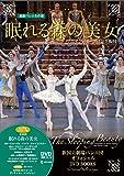 眠れる森の美女 ウエイン・イーグリング振付 新国立劇場バレエ団オフィシャルDVD BOOKS (最新バレエ名作選)