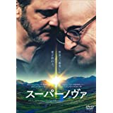 【Amazon.co.jp限定】スーパーノヴァ(非売品プレス付) [DVD]