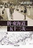 新・東海道五十三次 (中公文庫)