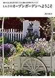 しんごのオープンガーデンへようこそ: 庭からはじまる花のまちづくりと魅せる作例・アドバイス