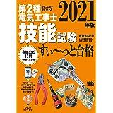 2021年版 ぜんぶ絵で見て覚える 第2種電気工事士 技能試験すい~っと合格: 入門講習DVD付