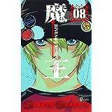 魔王 JUVENILE REMIX(8) 魔王 JUVENILE REMIX (少年サンデーコミックス)