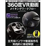 360度VR動画メイキングワークフロー (玄光社MOOK)
