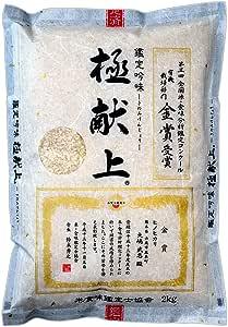 【新米】【精米】 熊本県産 【無洗米】ヒノヒカリ  極献上米 5Kg 令和元年産 (94年より農薬・化学肥料不使用)