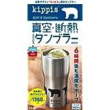 kippis 真空・断熱ステンレスタンブラーBOOK (バラエティ)