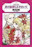 妖精の小箱 恋の旋律にときめいて (エメラルドコミックス/ハーモニィコミックス)