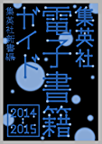 集英社電子書籍ガイド2014‐2015 集英社新書編