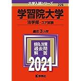 学習院大学(法学部−コア試験) (2021年版大学入試シリーズ)