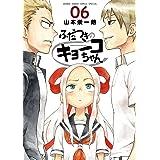 ふだつきのキョーコちゃん(6) (ゲッサン少年サンデーコミックス)