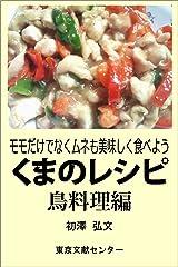 くまのレシピ 鳥料理編-モモだけでなくムネも美味しく食べよう Kindle版