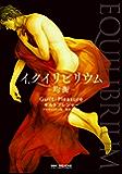 EQUILIBRIUM -均衡-【イラスト入り】 (ビーボーイコミックスDX)