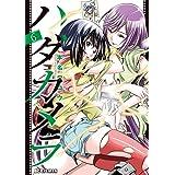 ハダカメラ (6) (ビッグコミックス)