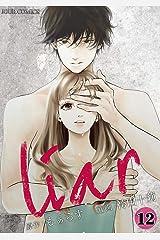 liar : 12 (ジュールコミックス) Kindle版