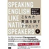 CD付 こなれた英語を話すテクニック
