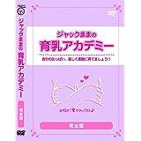 ジャックままの育乳アカデミー 完全版 [DVD]