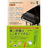 ピアノの先生が知っておきたい 導入期の指づくり・音づくり・耳づくり