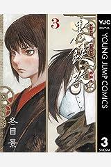 黒鉄・改 KUROGANE-KAI 3 (ヤングジャンプコミックスDIGITAL) Kindle版