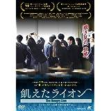 飢えたライオン [DVD]