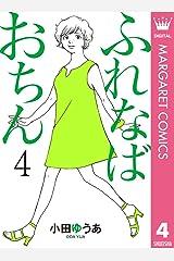 ふれなばおちん 4 (マーガレットコミックスDIGITAL) Kindle版