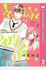 素敵な彼氏 2 (マーガレットコミックスDIGITAL) Kindle版