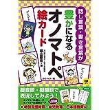 話し言葉・書き言葉が豊かになるオノマトペ絵カード ([実用品])