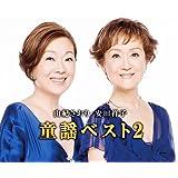 由紀さおり 安田祥子 童謡 ベスト 2 CD2枚組 WCD-630